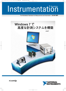2010年春号 - National Instruments