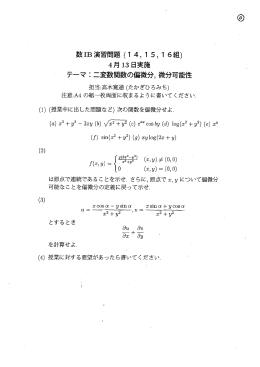 4/13数学1 - Itscom.net
