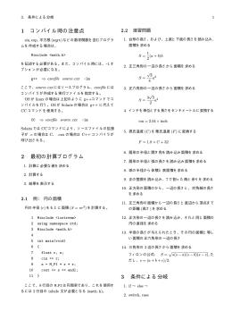 1 コンパイル時の注意点 2 最初の計算プログラム 3 条件による分岐
