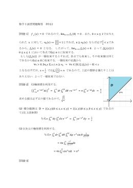数学Ⅰ演習問題解答 (時弘) [問題-1] (    ) = 0 であるので, lim →∞ (0) = 0