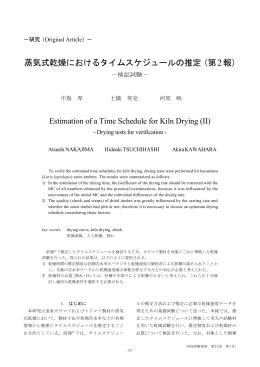 蒸気式乾燥におけるタイムスケジュールの推定(第 2報)