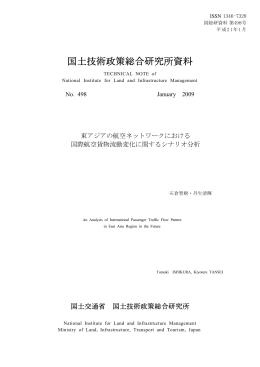 全 文 - 国土技術政策総合研究所
