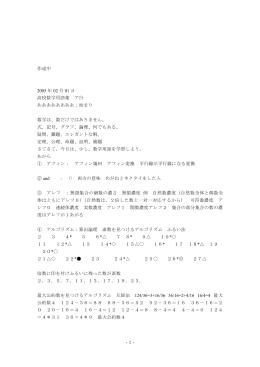 途中までの高校数学用語集 by H.E