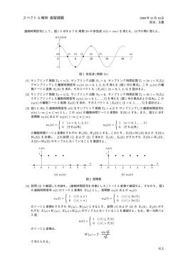 スペクトル解析 演習課題
