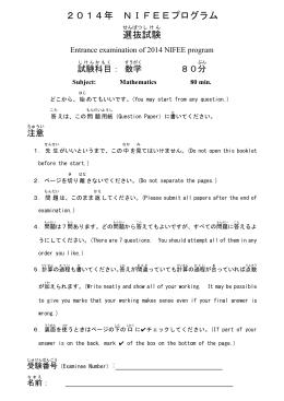 2014年 NIFEEプログラム 選抜 試験