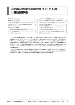 1. 催眠鎮静薬 - 日本麻酔科学会