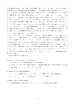 page151-288 - 新エネルギー・産業技術総合開発機構
