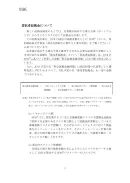 契約締結前交付書面(別紙-委託者証拠金について)