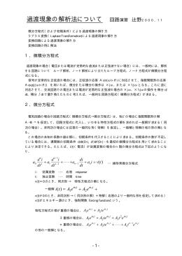 過渡現象の解析法について 回路演習 辻野2000.11