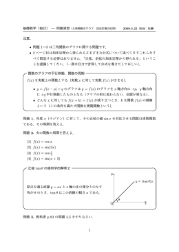 X y = f(x − p (1) f(x) = cos x (2) f(x) = sin(3x) (3) f(x) = cos x (4) f(x