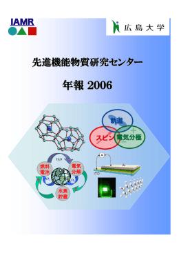 2006年度年報 - Hiroshima University