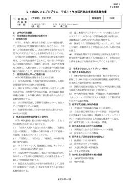 PDF - 日本学術振興会