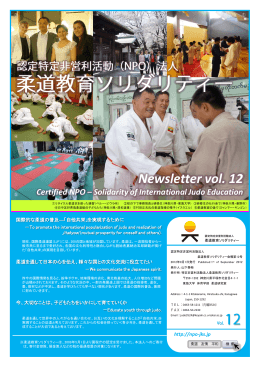 Newsletter vol. 12 Certified NPO – Solidarity of International Judo