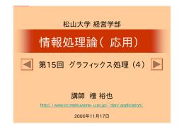 授業資料 PDF