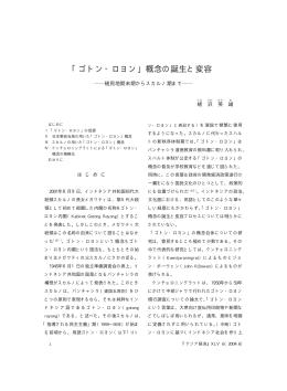 「ゴトン・ロヨン」概念の誕生と変容