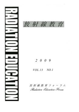 VOL.13 NO.1 - NPO法人 放射線教育フォーラム