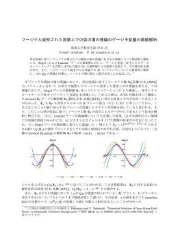 マージナル変形された背景上での弦の場の理論のゲージ不変量の数値