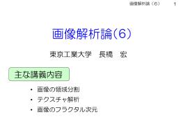 画像解析論(6)