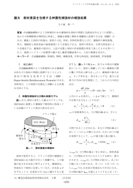 コンクリート工学年次論文集 Vol.24