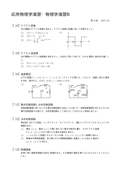 応用物理学演習・物理学演習B