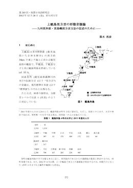 上甑島里方言の形態音韻論