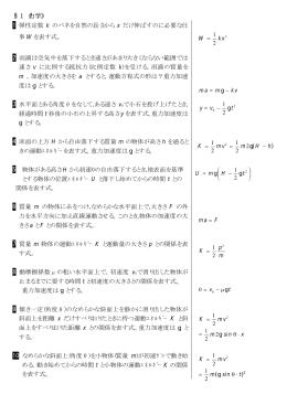 §1 《力学》 弾性定数 のバネを自然の長さから だけ伸ばすのに必要な仕
