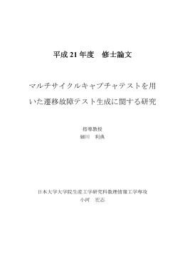 0 - 日本大学