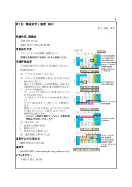 電磁気学I演習問題