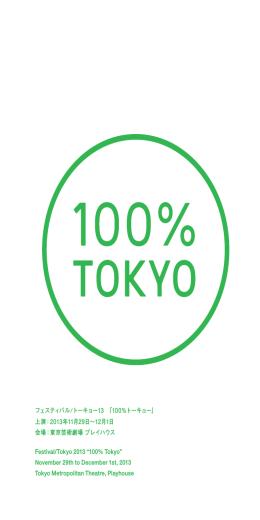 フェスティバル/トーキョー13 『100%トーキョー』 上演