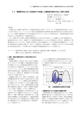 11.4 積雪寒冷地における性能低下を考慮した構造物の