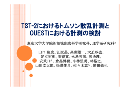 TST 2におけるトムソン散乱計測と におけるトムソン散乱計測と TST