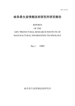 平成11年度 研究報告 - 岐阜県情報技術研究所