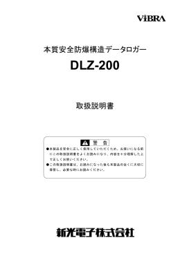 DLZ-200