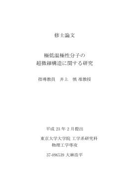 pdf, 8.4MB - 井上研究室