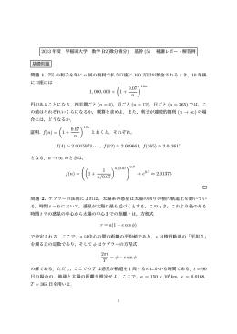 1, 000, 000 × (1 + 0.07 n ) 証明. f(n) = (1 + 0.07 n ) f(4) ≈ 2.0015973