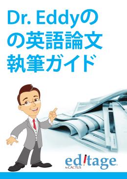 Editage e- book