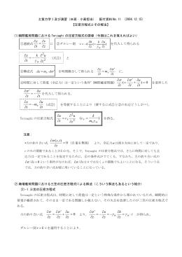 圧密方程式とその解法