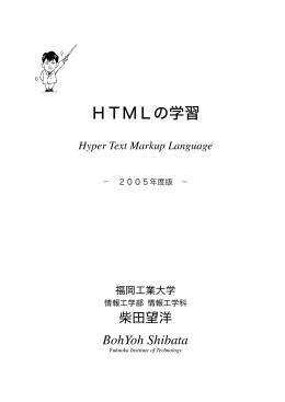 HTMLの学習 - BohYoh.com