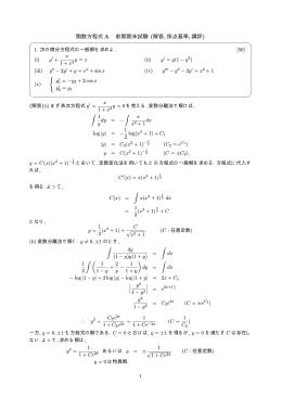関数方程式 A 前期期末試験 (解答, 採点基準, 講評)