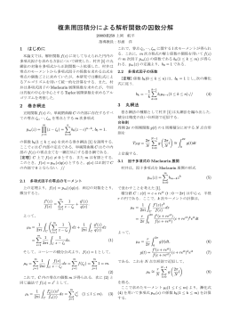 複素周回積分による解析関数の因数分解