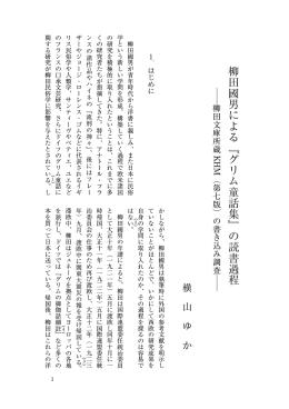 柳田國男による『グリム童話集』の読書過程