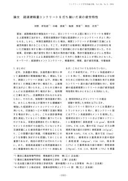 コンクリート工学年次論文集 Vol.26