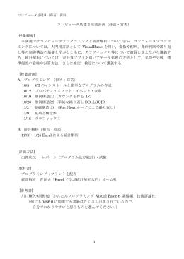 講義資料(VBプログラミング入門;PDF)
