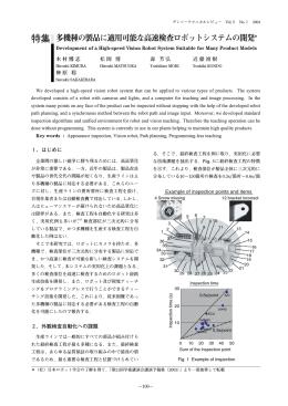 多機種の製品に適用可能な高速検査ロボットシステムの開発