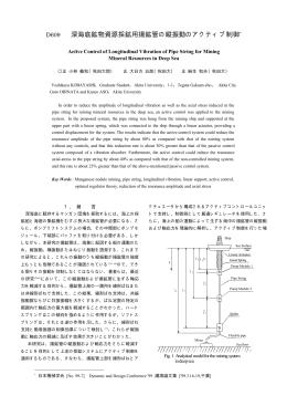 深海底鉱物資源採鉱用揚鉱管の縦振動のアクティブ制御*