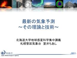3 - 惑星大気研究会
