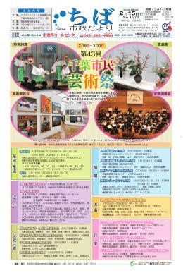 PDF版 - 千葉市