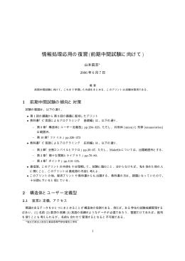 情報処理応用の復習(前期中間試験に向けて)