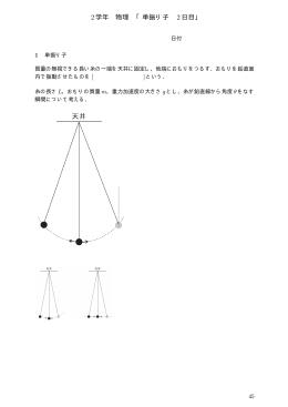 2学年 物理 「単振り子 2日目」