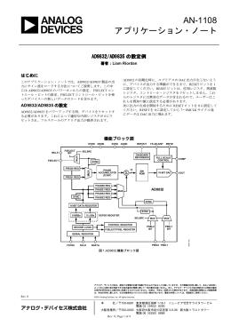 AN-1108 アプリケーション・ノート